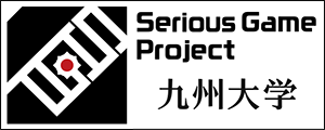 Serious Game Project 九州大学